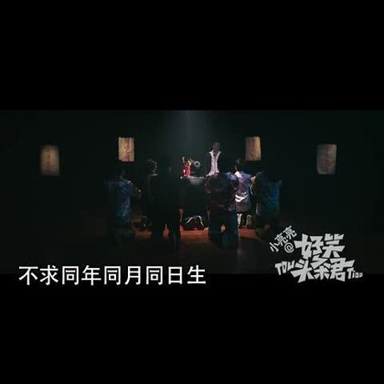 黑涩会拜把子怎么就那么难??http://v.youku.com/v_show/id_XMTQzMTMwNjc2NA==.html?firsttime=461