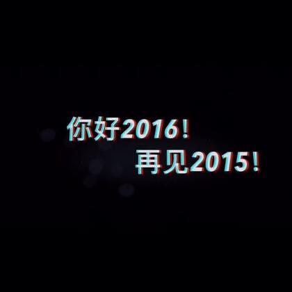 2015闪灵年终巨献正式发布!2016 我们来了!