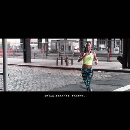 【紐約跑步地圖 】我們邀請名模、部落客、時尚編輯用雙腳帶我們與紐約曼哈頓最值得流連的風景相遇,感受這座令人目眩神迷的城市活躍的脈搏和滿滿的朝氣。#NYC##紐約##跑步##運動##健身#