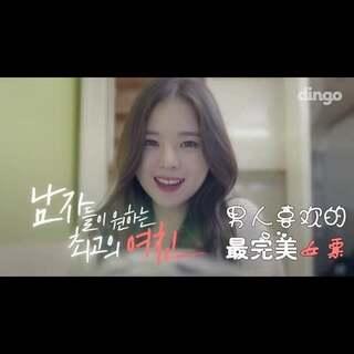 #韩国情侣间的那些事#30 韩国欧巴心目中的最完美女票,你们觉得怎么样?perfect不?哈哈哈,然而这世界上这样完美的女票在哪个国家也不存在😃😃如果女生们想让你男票或老公喜欢的话,就按照这个标准去做👍保证有效,咔咔#韩国最完美女票#