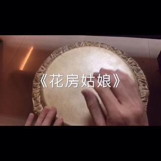 花房姑娘手鼓教程#崔健##音乐##老炮儿#