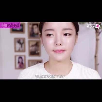#美妆时尚##化妆#3D立体妆容,上镜脸小秘诀get!😍😍
