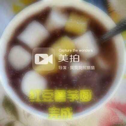 #美食##自制芋圆#它有个好听的名字#红豆薯芋圆#过程中是需要加糖的,可因自己喜好而定,芋圆吃到爽😌😌#我要上热门#