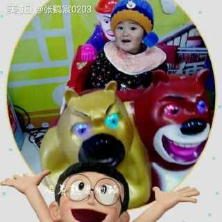 #晚安##照片电影##我家宝贝棒棒哒##宝贝和姐姐一起很开心哦…##宝贝么么哒,一天天长大了喂!#宝贝一周岁加两天,真的很棒,第一次带他来超市坐摇一摇,一点都不害怕,很开森👻👻👍👏