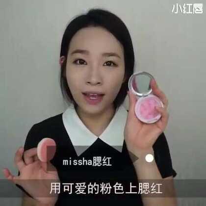 打腮红位置精确到点~这款是missha腮红,颜色是可爱的粉色,使用的时候将腮红轻轻扑在苹果肌处即可,还有因为它的着色度很好,所以在使用的时候要记得少量多次的上哦#美妆时尚#微信号:xhcmmm