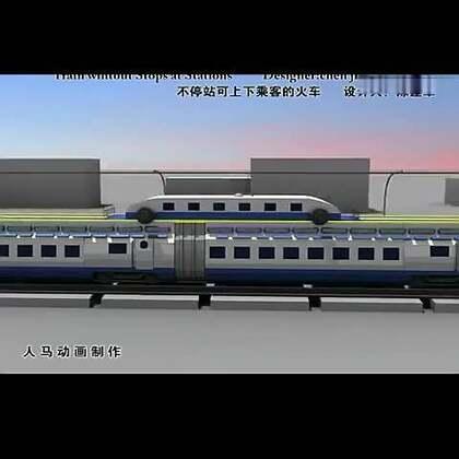 #涨姿势#未来火车不停站就可以上下乘客!👍👍#我要上热门#