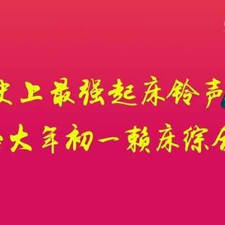 #春晚猴有料#史上最全、最强、最Hig的起床铃声,专治大年初一赖床综合症~~~马天宇、杨洋、侯勇、娄艺潇、关晓彤等等,还有我们的凉凉蒋欣,你还sei得着么?😃😃😃