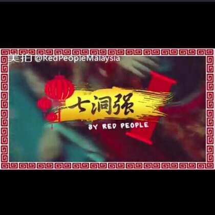 今天是大年初三,一首新年洗脑神曲《七洞强》送给大家。春节假期过去一半了,大家还不赶紧嗨起来!👯👯👯👯 (原美拍来自 @RedPeopleMalaysia )