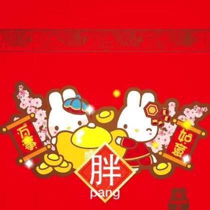 #美拍拜年#新年快乐!!!🎉🎉🎉🎊🎊🎊🎁🎁🎁💝💝💝🎇🎇🎇🎆🎆🎆