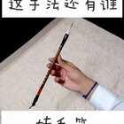 #这手法还有谁#我要上热门 #转毛笔#我不会写毛笔字,但我会转毛笔😂,好像有点6.