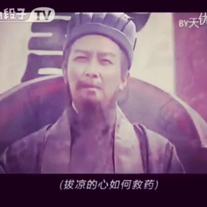 #音乐##搞笑配音大赛#这视频尼玛有毒,三国版《稻香》😂