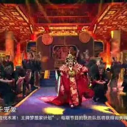#王牌对王牌#精彩视频:王祖蓝版武则天,除了赞,还是赞!😀
