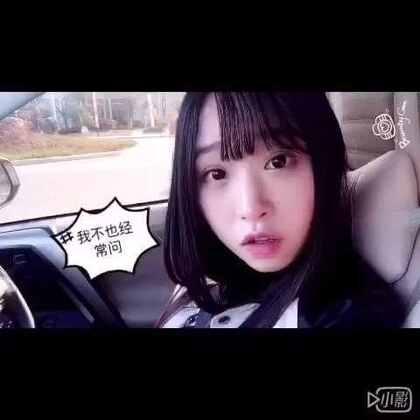 一个胆大心细的女司机🤗#随手美拍##搞笑##女神##自拍##在路上#