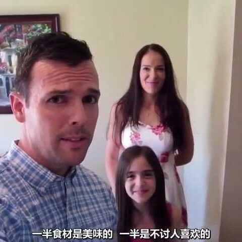 【Eh-Bee-Family美拍】#蒙眼食物挑战##热门#老爸吃到了...