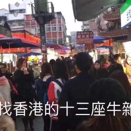 在台湾夜市的香港道地小吃,詳細地址介紹:http://pennyanita.blogspot.com/2016/02/blog-post_20.html #美食##台湾##台北美食##香港小食##台湾美食##台湾小吃#@美拍小助手 😉