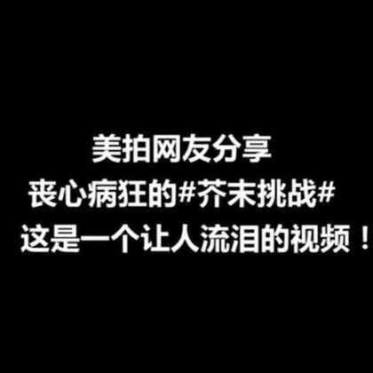#芥末挑战#屌出新高峰!!!!这个让人流泪的视频,我就想问问!还!有!!谁!!!不服来战!!!#芥末挑战#,就差你还没参加了!!!