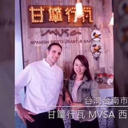 🍽MVSA西班牙餐酒館介紹:http://pennyanita.blogspot.com/2016/02/Mvsa.html 如果你在台灣的台南,可以試試看這家新開幕的西班牙餐酒館!裡面有好多特別為台南設計的特殊料理!#美食##台湾#http://pennyanita.blogspot.com/2016/02/Mvsa.html
