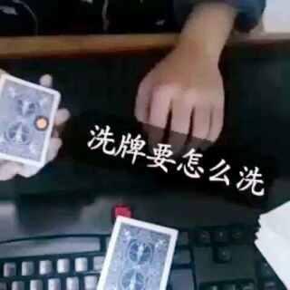 魔术#美拍新人王##纸牌魔术##魔术#