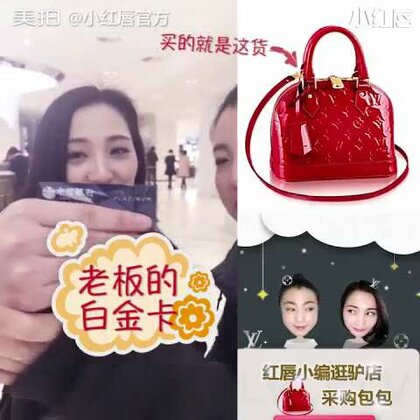 小红唇App送LV包包啦,只要在我们的App里多发高质量的美妆视频,就有机会把包包带走!为了证明我们的诚意,这俩逗比小编亲自去SKP直播采买给你看。#美妆时尚#如何参与LV包包的活动,可以微信我喔😊微信号:xhcmmm