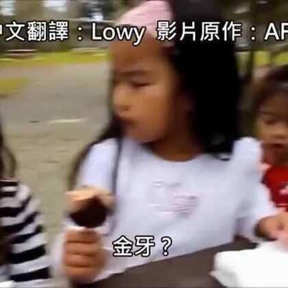 #童言无忌#童言无忌的天真小萝莉们~ 一帮如此可爱蠢萌的小女孩,居然早早就传达了一句中国俗语——女大不中留。这样的萌娃,你想要吗?😉陆宁