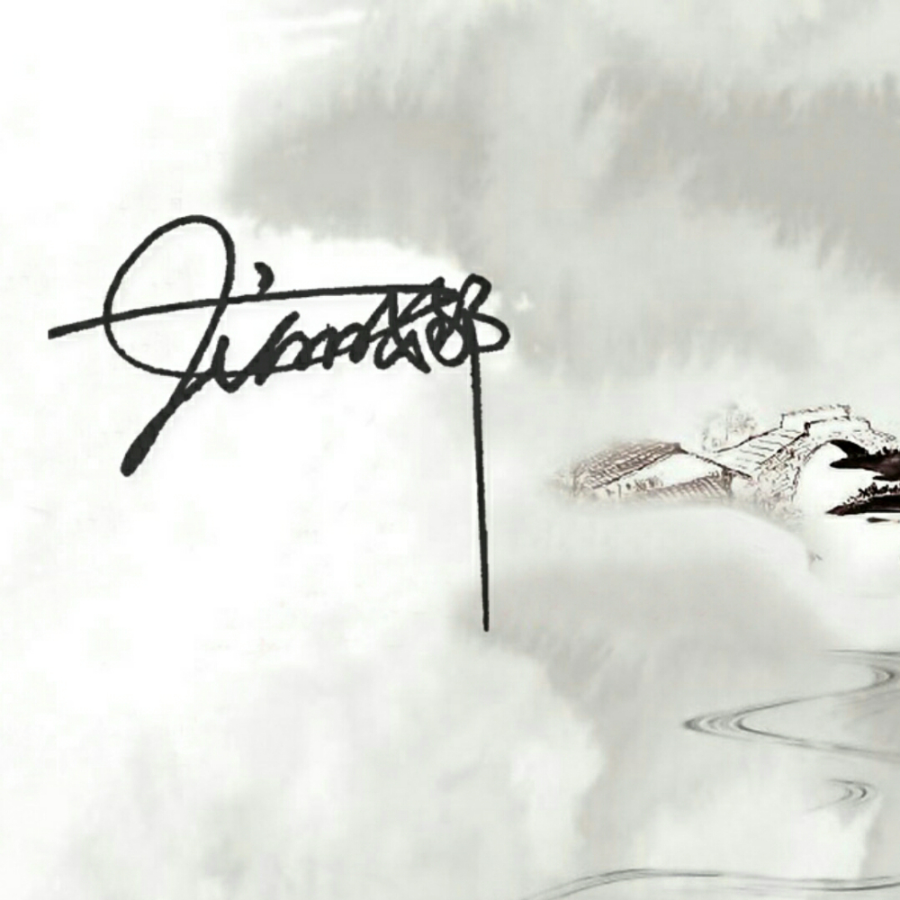 he舜~~个性签名设计的美拍
