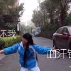#舞蹈##鬼畜##浙江温州,江南皮革厂倒闭了# 跳完我也不好意思住我们小区了🙈,我的微信订阅号xiannv110wxw你们有关注吗?😳