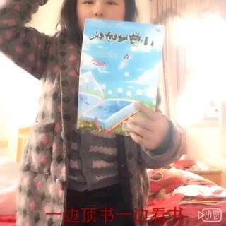 #挑战头顶书本#@黑珍珠逗你玩 哈哈哈!自己都笑晕了。(是不是觉得我很眼熟呢?)😜