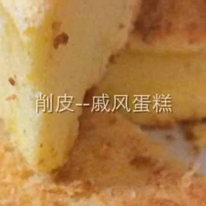 #美食#原味戚风蛋糕~太棒了~做为手残党的我都成功了,你们还在等什么?松松软软哒!白糖一共50克,#蛋糕#你值得拥有~么么哒😘😘😘😘😘#美拍新人王##我要上热门#