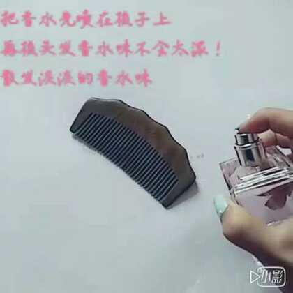 #美妆时尚#【香水可以这么用!】除了视频里的两个方法,还可以喷在小腿或者脚踝处,香水会从下往上蔓延 !洗澡后先喷香水再穿上衣服😂😂😂