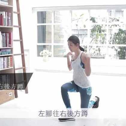 【林可彤's美力配方】運動套餐 金華火腿變身蜜大腿 ,可彤用心為大家示範的運動套餐:有氧+肌力,只要一分鐘,一個八拍為一組,每次做三組,健康的蜜大腿就在妳的努力之中漸漸成形啦!每個星期二,一起來運動吧!#林可彤##運動##健身##有氧##肌力##明星名人##女神#