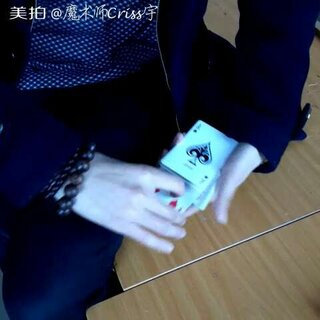 实在是没有时间拍了 又要给大家发存货了#我要上热门##纸牌魔术##魔术教学##魔术##变魔术##近景魔术##我是魔术师##魔术表演##魔术师##魔术时间##魔术秀##神奇变魔术##看我变魔术##十秒魔术##小魔术##自拍##随手美拍##微笑##今天穿这样#@美拍小助手 @玩转美拍 @美拍每日精选 @美拍精彩合集