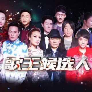 《我是歌手》第四季4月1日看点:突围赛全曲风大乱斗 谁能成为歌王候选人? #我是歌手##来芒果TV看我是歌手#