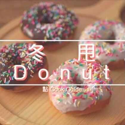 冬甩(甜甜圈) 快来试试看噜 也可到我的优酷:http://i.youku.com/dimcookguide看看 #美食##不用烤箱的甜品#