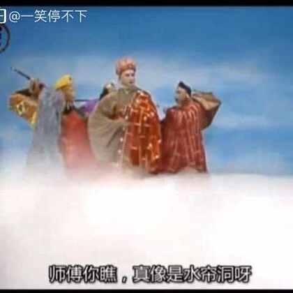 西游洗浴记#西游记##孙悟空#