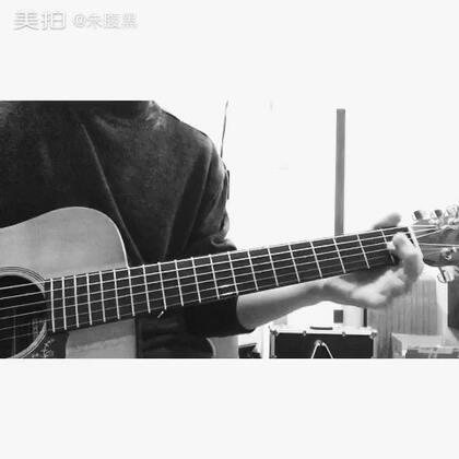 练习一,新浪微博@朱腹黑#自拍##吉他##朱腹黑和吉他##音乐#