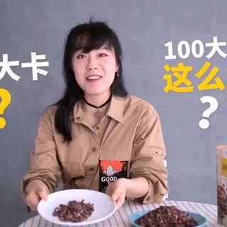 100大卡扫盲实验,懵逼了吧?致正在减肥的你:吃什么,决定了你的样子。You are what you eat!#走哪吃哪##减肥瘦身##低卡路里美食#