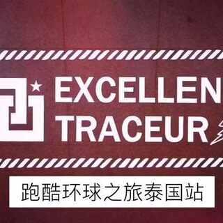 跑酷环球之旅泰国站【曼谷动作篇】新风格~~#中国跑酷环球之旅##跑酷##泰国曼谷##旅游#