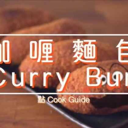 不用烤箱也做到的面包 还有温泉蛋和咖哩内馅 #不用烤箱##面包#