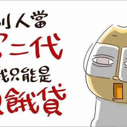 你是當人類還是當人累呢 #人類##人累##高富帥##炫富##炫腹##富二代##負二代##就當人2吧##徵女友##人2##People2##人2出書#