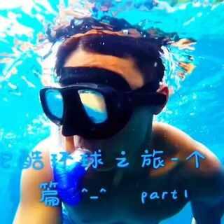 皇帝岛游艇🛥浮潜小视频,(我们要保护生态,爱护环境,才能让这些美妙的景色一直长存远久)第一次尝试这样的风格去做视频,希望大家能够喜欢😁#潜水##泰国普吉岛##gopro##5分钟美拍##中国跑酷环球之旅##我要上热门#
