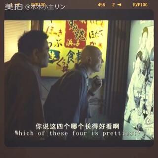 #北海道旅行##四姐妹#008年冯小刚导演的电影--非诚勿扰中的北海道四姐妹居酒屋!今天老公到了那里。还真是---特别。哈哈