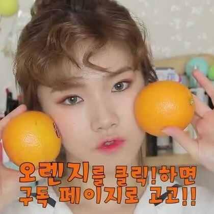 橙意满满,让你化妆也是维C的味道~😉😉#美妆时尚##橙色妆容##化妆教程#