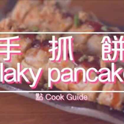 在家做手抓饼 和台湾的肉松蛋卷 不用担心食油品质问题 吃得放心 #美食##台式#
