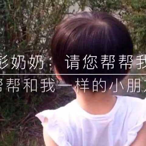 【保护受伤的孩子美拍】#三岁孩子给彭奶奶的求救信##陕...