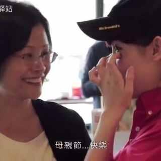 台湾麦当劳#母亲节##暖心#惊喜影片 看到一半就感动的喷泪…………正能量驿站 分享感动 传播#正能量#