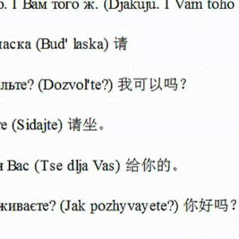 【小语种口语网官网tukk美拍】学乌克兰语-乌克兰语学习 tukkk....