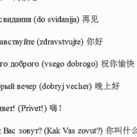 【小语种口语网官网tukk美拍】学俄语-俄语学习 tukkk.com