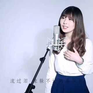 翻唱一首偶像的歌,据说爱笑的女生运气不会差~(请忽略我真诚的圆脸😌)#音乐##翻唱##爱笑的眼睛##赵乃吉#