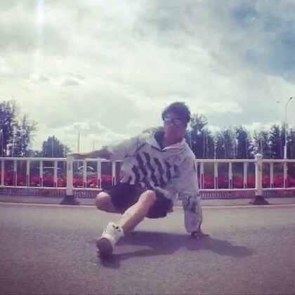 #舞蹈##街舞breaking##街舞bboy##街舞秀#天气不错!瞎玩一段!😃😃😃#隨性#