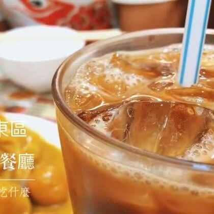 港味小吃好好食!位於台北東區的「麥記食堂」以道地港式餐點吸引眾多食客的胃,這次點了凍鴛鴦、港式牛楠撈麵、福建炒飯、咖哩綜合拼盤等,雖然每樣量不算多,不過道地的香港味道,讓人想到還是會流口水!更多影音食記>>https://www.facebook.com/adineat/ #美食# #旅行# #美拍新晋导演#